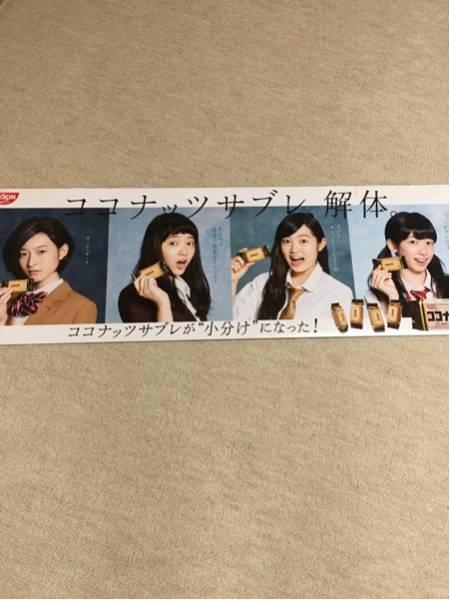 日清シスコ 私立恵比寿中学 ポスター ボード 非売品 中古品
