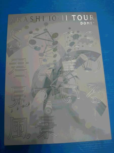 "【DVD】嵐/ARASHI 10-11 TOUR ""Scene""~君と僕の見ている風景~DOME+[初回限定版]3枚組"