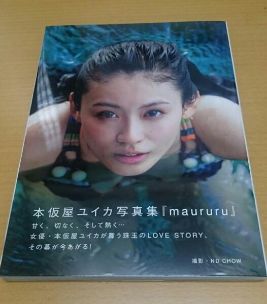本仮屋ユイカ写真集「maururu」直筆サイン入りポストカ―ド1枚付