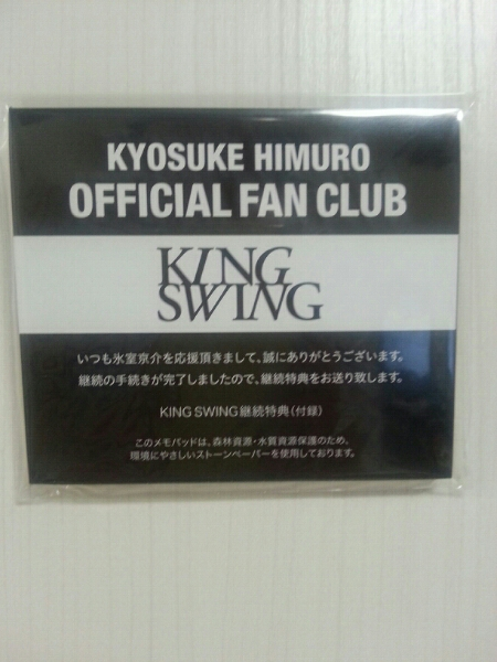 氷室 京介 king swing 継続特典 メモ帳 グッズ