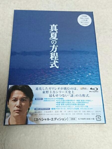 福山雅治「真夏の方程式」スペシャルエディション未開封