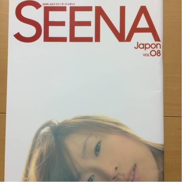 椎名へきる ライブグッズ パンフレット 2006 SEENAJapan vol.08