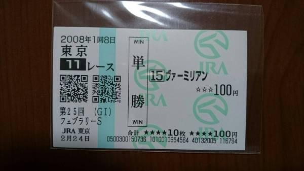 G1馬 ヴァーミリアン フェブラリーS JRA東京