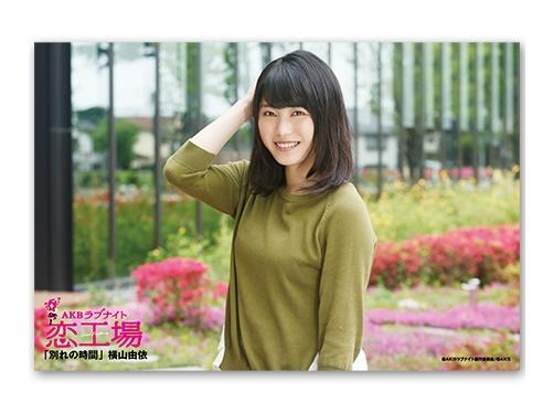 横山由依 AKBラブナイト恋工場ポストカード3枚セット ゆいはん AKB48 新品未開封