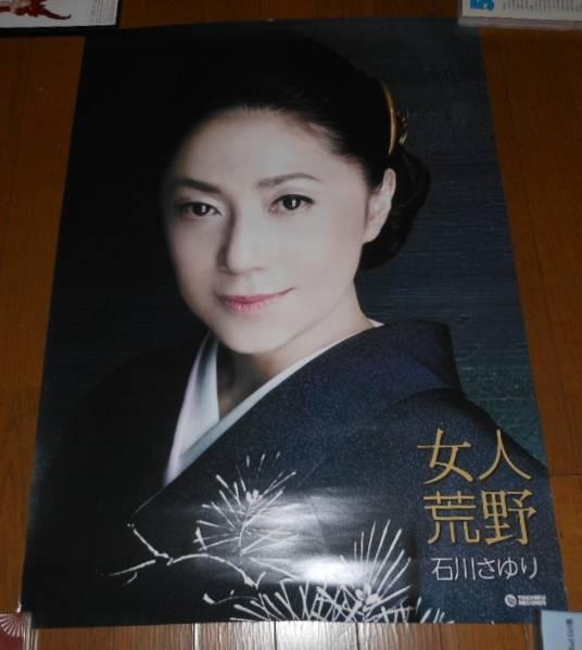 石川さゆり,ポスター、女人荒野