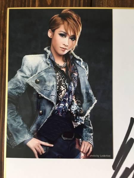宝塚歌劇 ロミオとジュリエット お写真付きサイン色紙_画像2