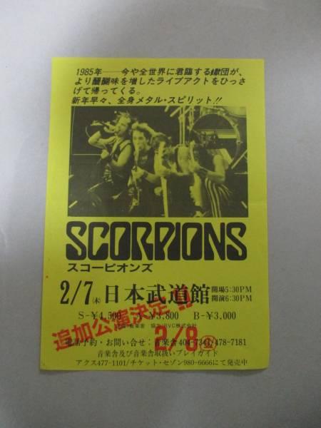 来日公演チラシ スコーピオンズ Scorpions 日本武道館