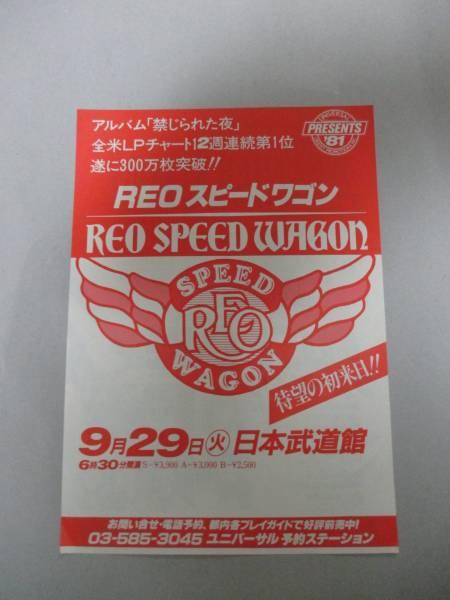 来日公演チラシ REOスピードワゴン REO Speedwagon ウェザーリポート フューズワン
