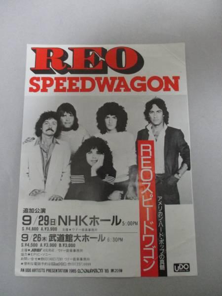 来日公演チラシ REO Speedwagon REOスピードワゴン