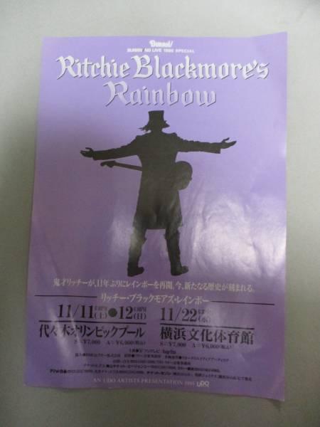 チラシ レインボー リッチー・ブラックモア Ritchie Blackmore
