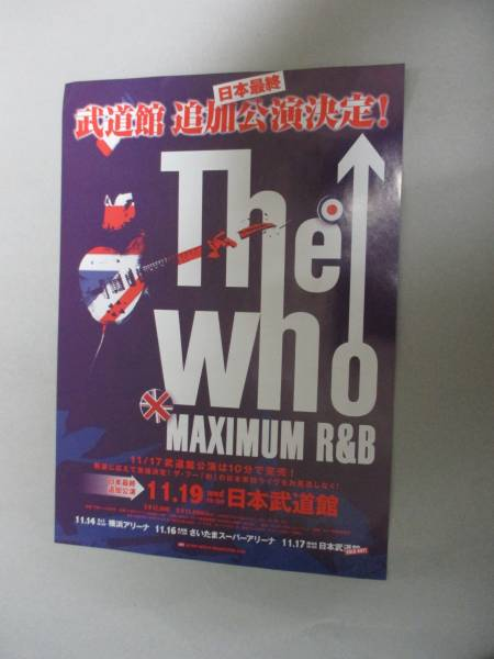 来日公演チラシ THE WHO ザ・フー ピート・タウンゼント