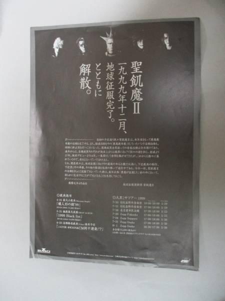 チラシ 聖飢魔II デーモン小暮 ライブグッズの画像
