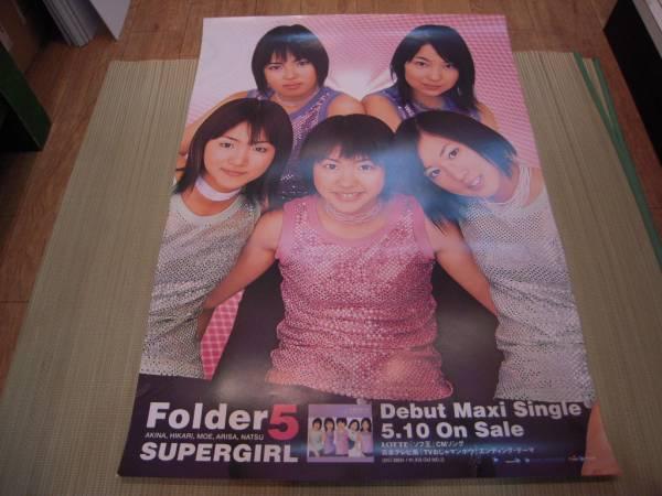 ポスター: Folder5 フォルダーファイブ「SUPERGIRL」