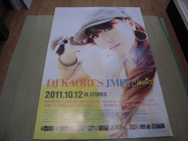 ポスター: DJ KAORI「DJ KAORI'S JMIX Classics」