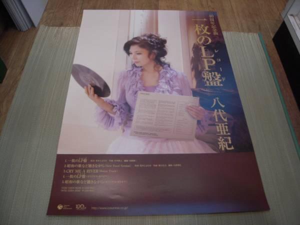 ポスター: 八代亜紀「一枚のLP(レコード)盤」