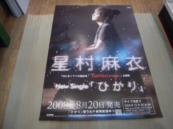 ポスター: 星村麻衣 HOSHIMURA MAI「ひかり」