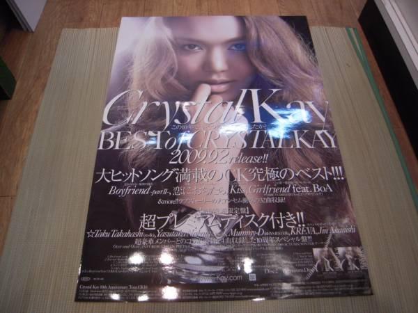 ポスター: クリスタル・ケイ「BEST of CRYSTAL KAY」