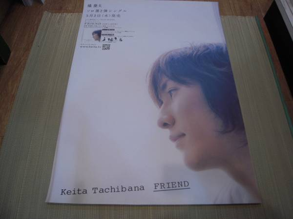 ポスター: 橘慶太 KEITA TACHIBANA「FRIEND」