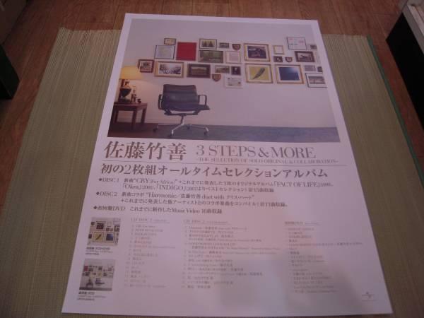 ポスター: 佐藤竹善「3 STEPS&MORE ~THE SELECTION OF SOLO ORIGINAL & COLLABORATION~」