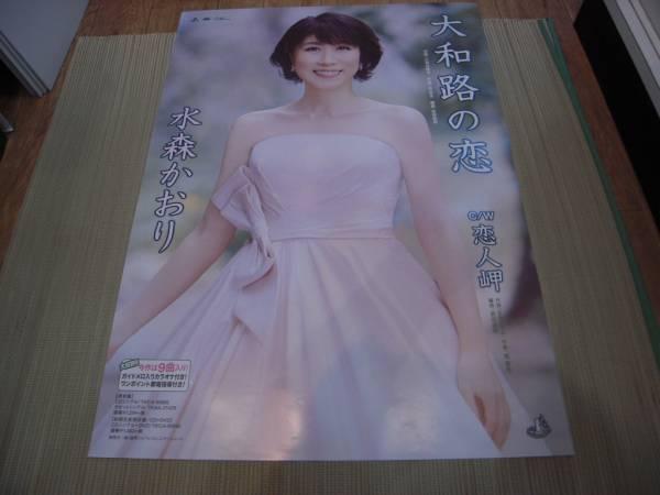 ポスター: 水森かおり「大和路の恋」