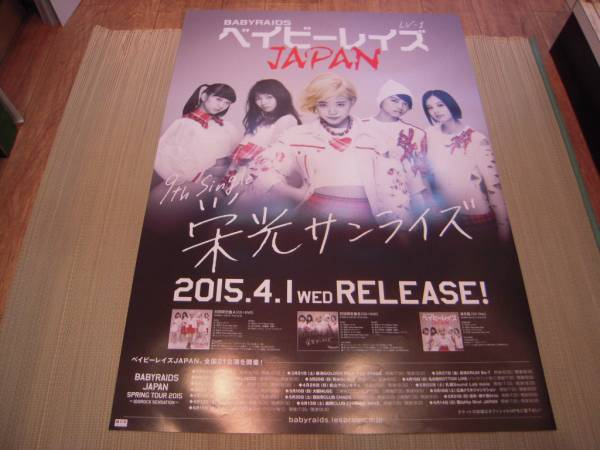 ポスター: ベイビーレイズJAPAN BABYRAIDS JAPAN「栄光サンライズ」