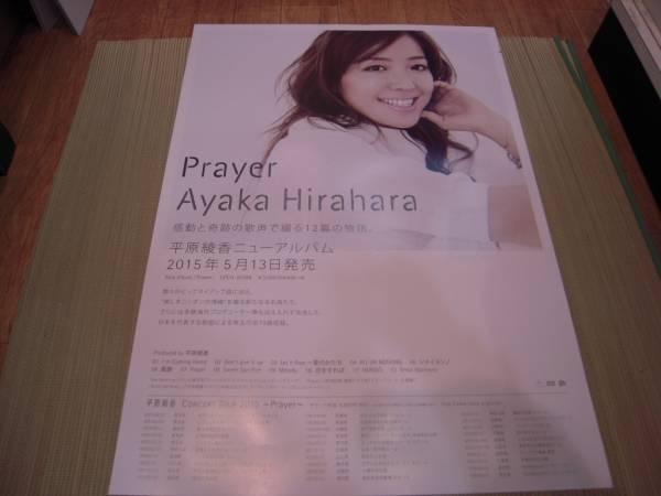 ポスター: 平原綾香 Ayaka Hirahara「Prayer」