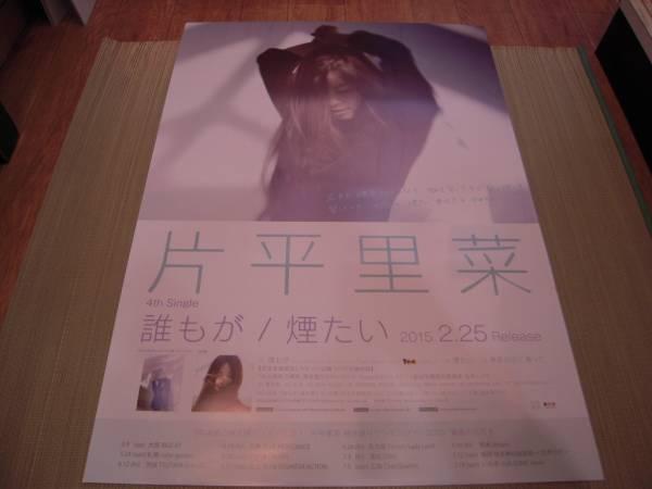 ポスター: 片平里菜 RINA KATAHIRA「誰もが/煙たい」 両面印刷