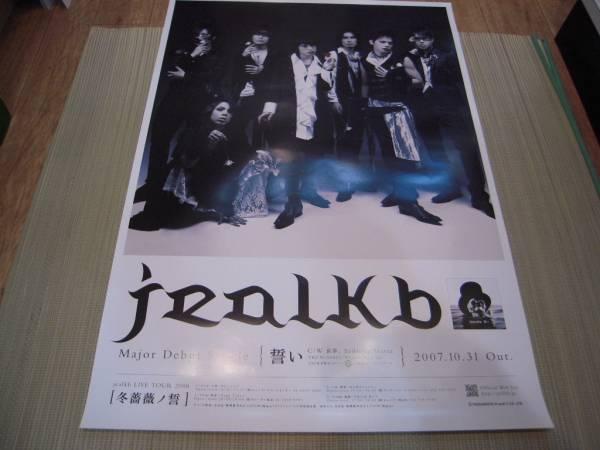 ポスター: jealkb ジュアルケービー「誓い」 田村淳