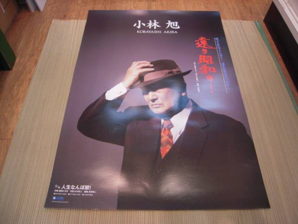 ポスター: 小林旭「遠き昭和の…」