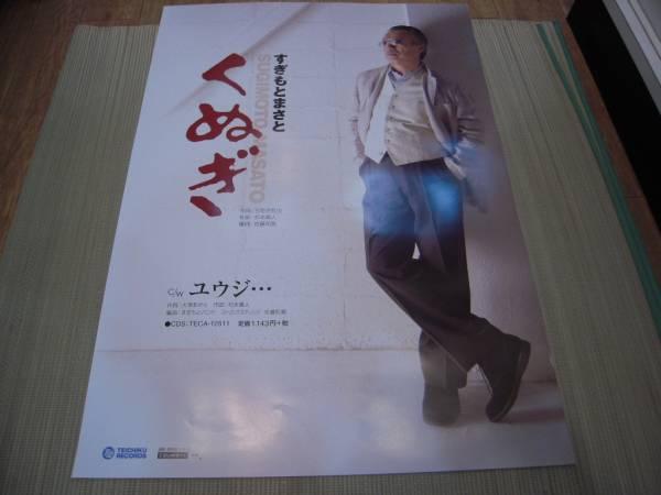 ポスター: すぎもとまさと SUGIMOTO MASATO「くぬぎ」