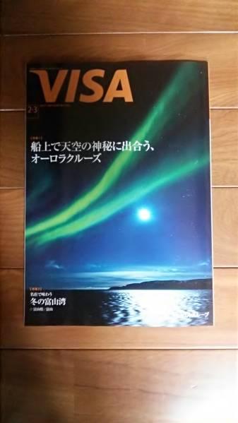 【 VISA 】* 宝塚 月組新トップスター**珠城りょう**