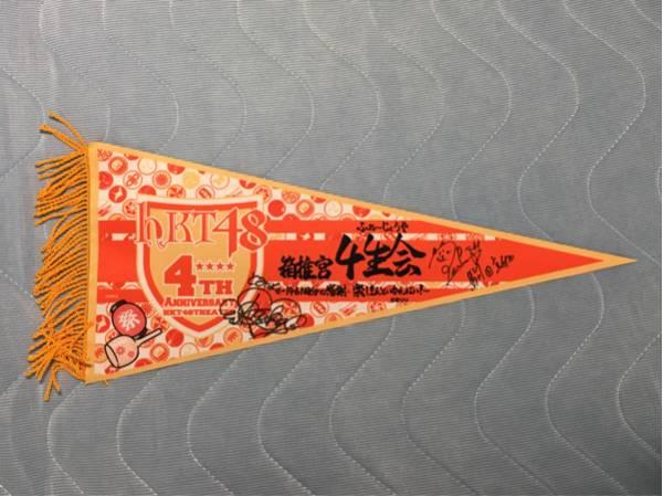 HKT48 劇場 4周年記念 グッズ 駒田京伽 冨吉明日香 直筆サイン ライブグッズの画像