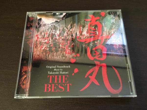 真田丸☆サウンドトラックTHE BEST☆中古美品CD