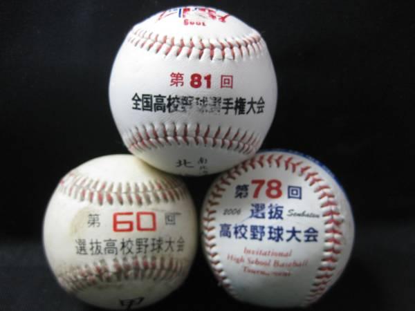 全国高校野球選手権大会&選抜 記念ボール 計3球