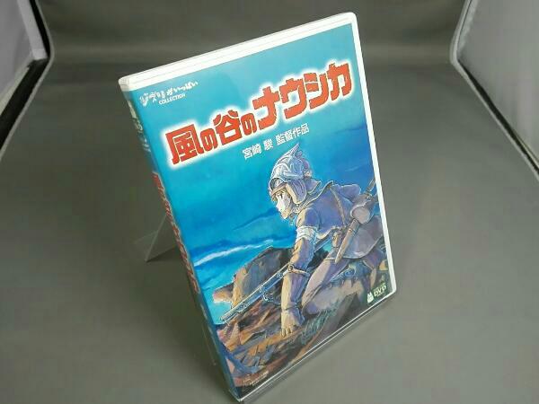 宮崎駿 ジブリ 風の谷のナウシカ スタンダード版(DVD2枚組) グッズの画像