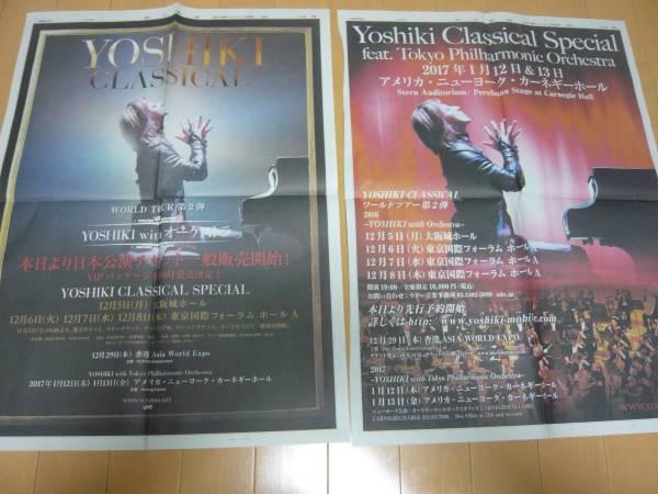 YOSHIKI(XJAPAN)新聞記事セット★カーネギーホール