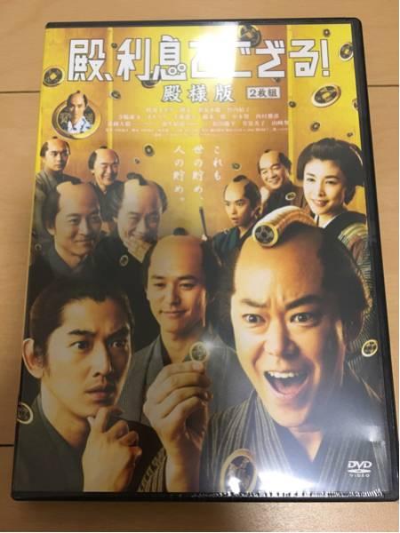 【KHB東日本放送限定】新品「殿、利息でござる!」DVD2枚組 羽生結弦 グッズの画像