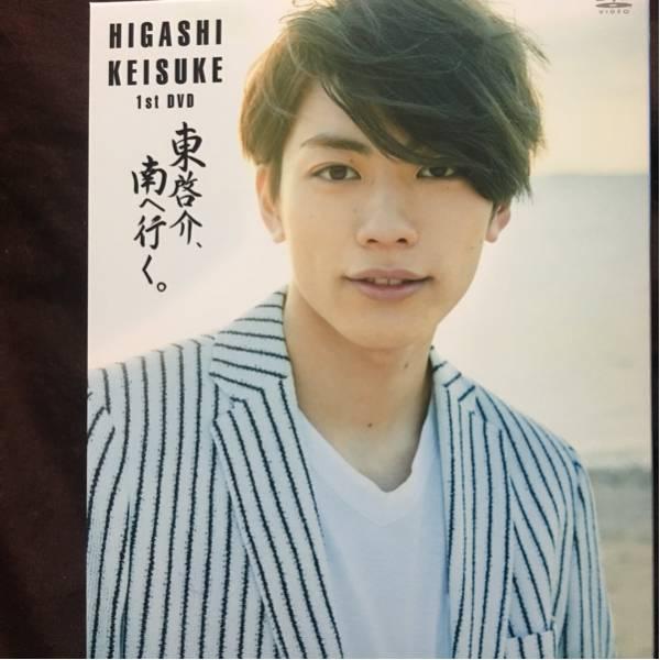 東啓介 1st DVD 特典CD 写真付き