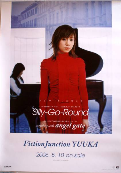 「.hack//Roots Silly-Go-Round」ポスター FictionJunctio YUUKA