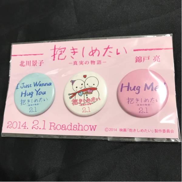 映画◆抱きしめたい 錦戸亮 北川景子 非売品 缶バッチ 未開封 関ジャニ∞ グッズ