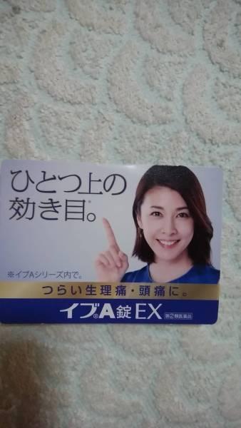 竹内結子 イブA錠EX 非売品ミニPOP看板