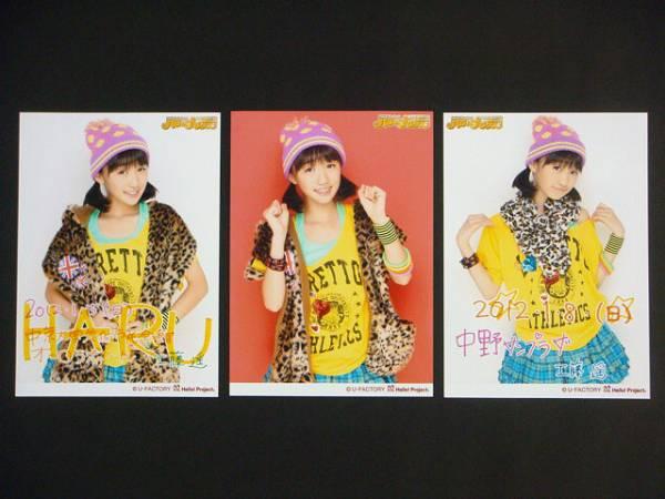 モーニング娘。■工藤遥 2L版写真3枚■ハロ☆プロ天国2012