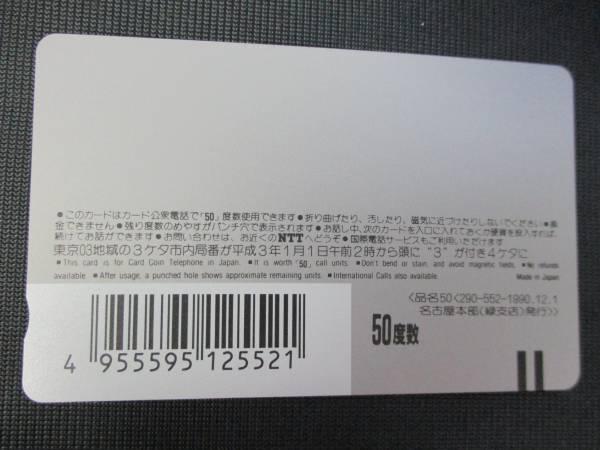 鶯】 テレホンカード ちびまるこちゃん 日生非売品 50度数 未使用_画像3