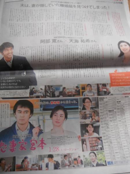 ★1/1 恋妻家宮本 天海祐希 阿倍寛 インタビュー記事☆