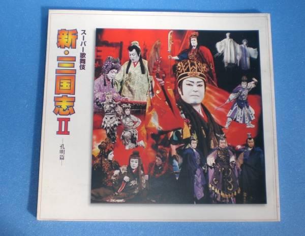 ☆ スーパー歌舞伎 新・三国志Ⅱ-孔明編ー 2001年版☆