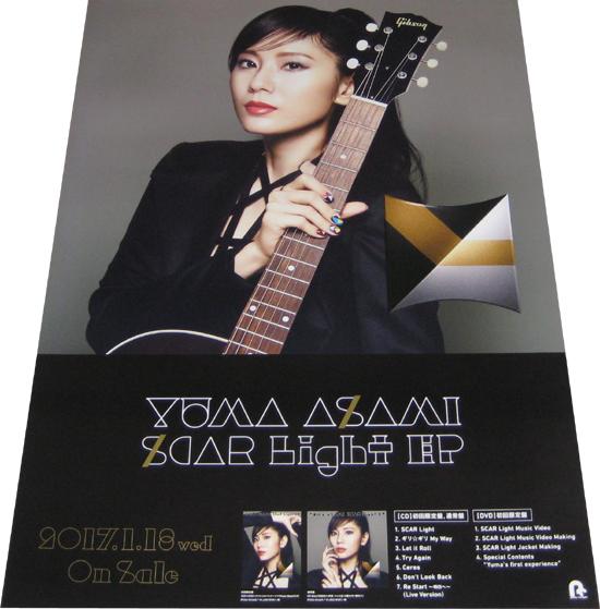 ●麻美ゆま 『SCAR Light EP』 CD告知ポスター 両面印刷 非売品