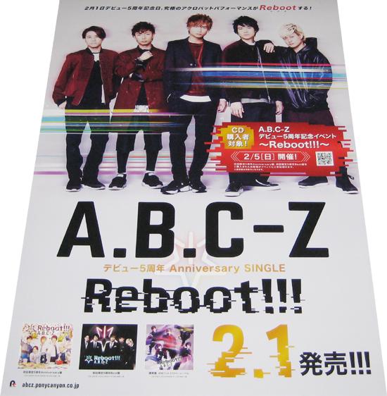 ●A.B.C-Z 『Reboot!!!』 CD告知ポスター 非売品●未使用