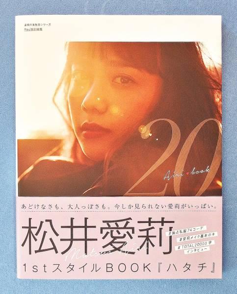 松井愛莉 直筆サイン入り 1st スタイル BOOK 「 ハタチ 」 + 公式生写真