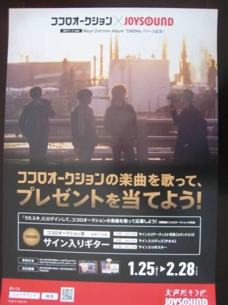 ★非売品 ココロオークション ポスター★