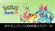 ポケモンバンク 3000体 最強 データ サンムーンまでの全てのポケモン・色違い・戦闘特化  3DSにポケモン3000体収録いたします!